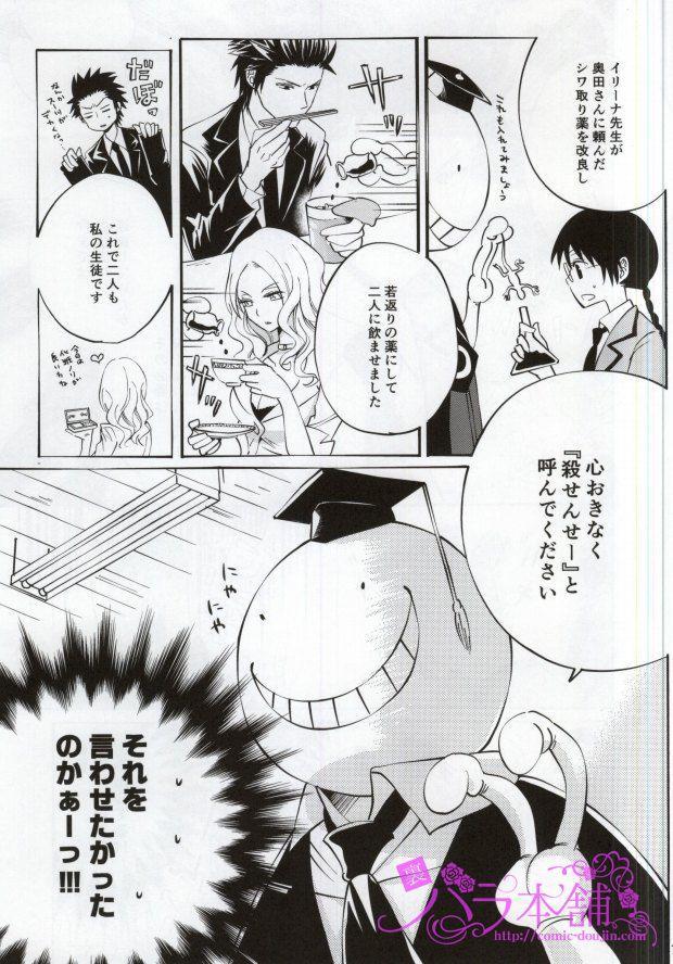 (C87) [Tokyo Note, UOHSAOH (Amamiya Amako)] 3-nen E-gumi Karasuma-kun (Ansatsu Kyoushitsu) 2