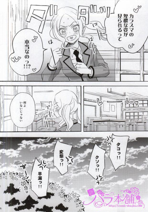 (C87) [Tokyo Note, UOHSAOH (Amamiya Amako)] 3-nen E-gumi Karasuma-kun (Ansatsu Kyoushitsu) 31