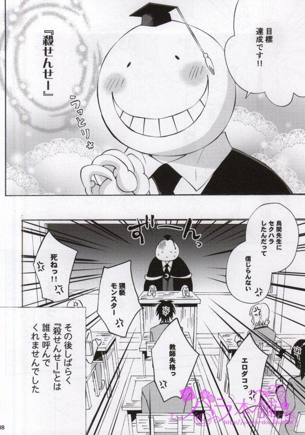 (C87) [Tokyo Note, UOHSAOH (Amamiya Amako)] 3-nen E-gumi Karasuma-kun (Ansatsu Kyoushitsu) 33