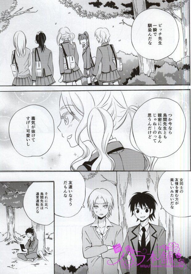 (C87) [Tokyo Note, UOHSAOH (Amamiya Amako)] 3-nen E-gumi Karasuma-kun (Ansatsu Kyoushitsu) 6