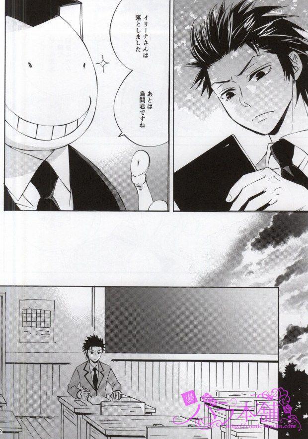 (C87) [Tokyo Note, UOHSAOH (Amamiya Amako)] 3-nen E-gumi Karasuma-kun (Ansatsu Kyoushitsu) 7