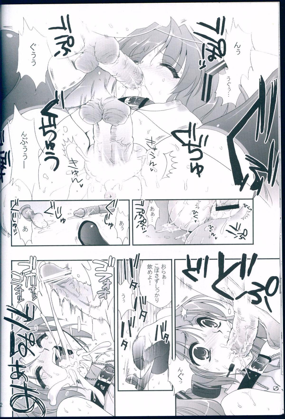 R Juu - Hatsune Miku Kenkan 11