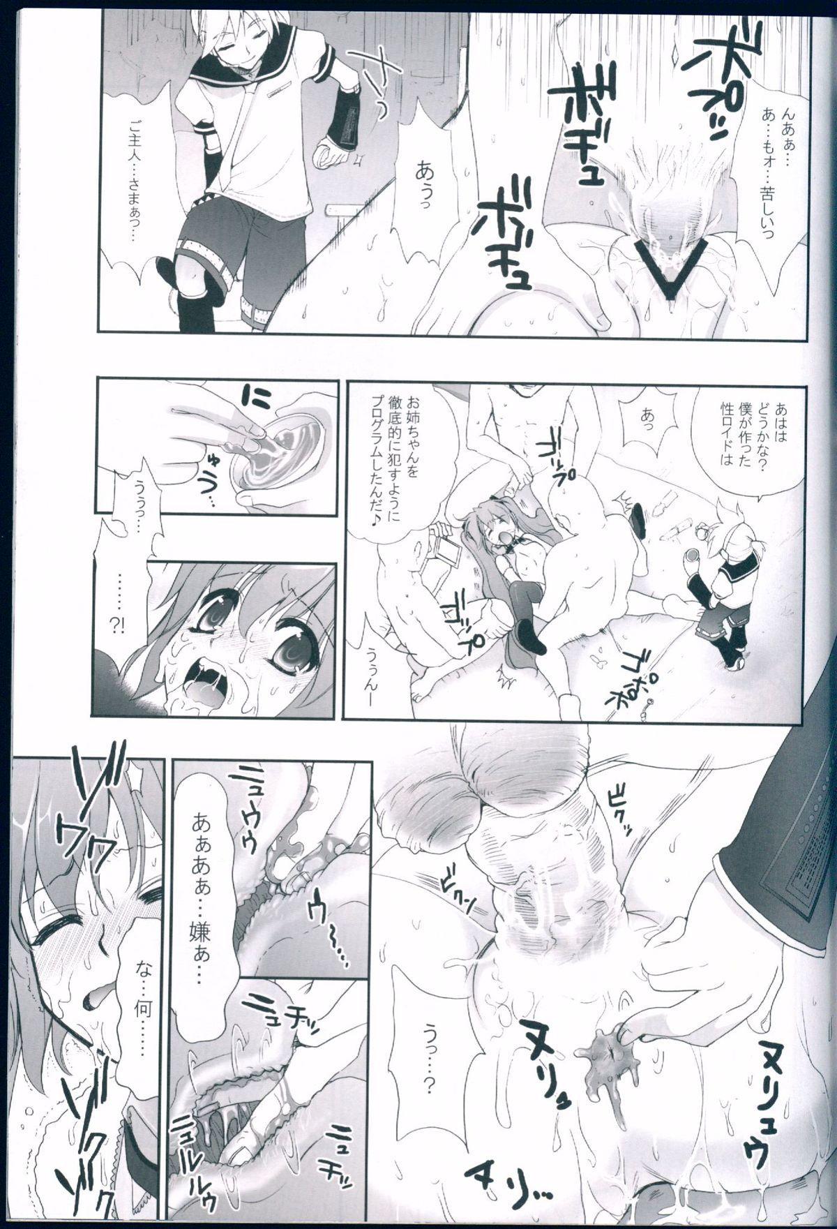 R Juu - Hatsune Miku Kenkan 12