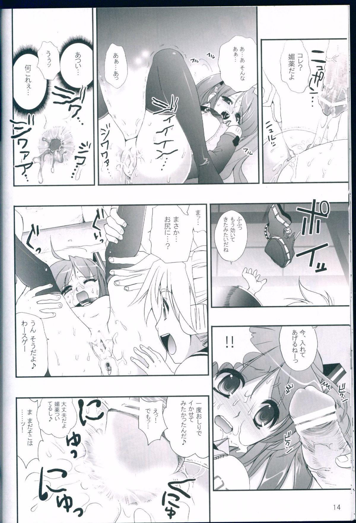 R Juu - Hatsune Miku Kenkan 13