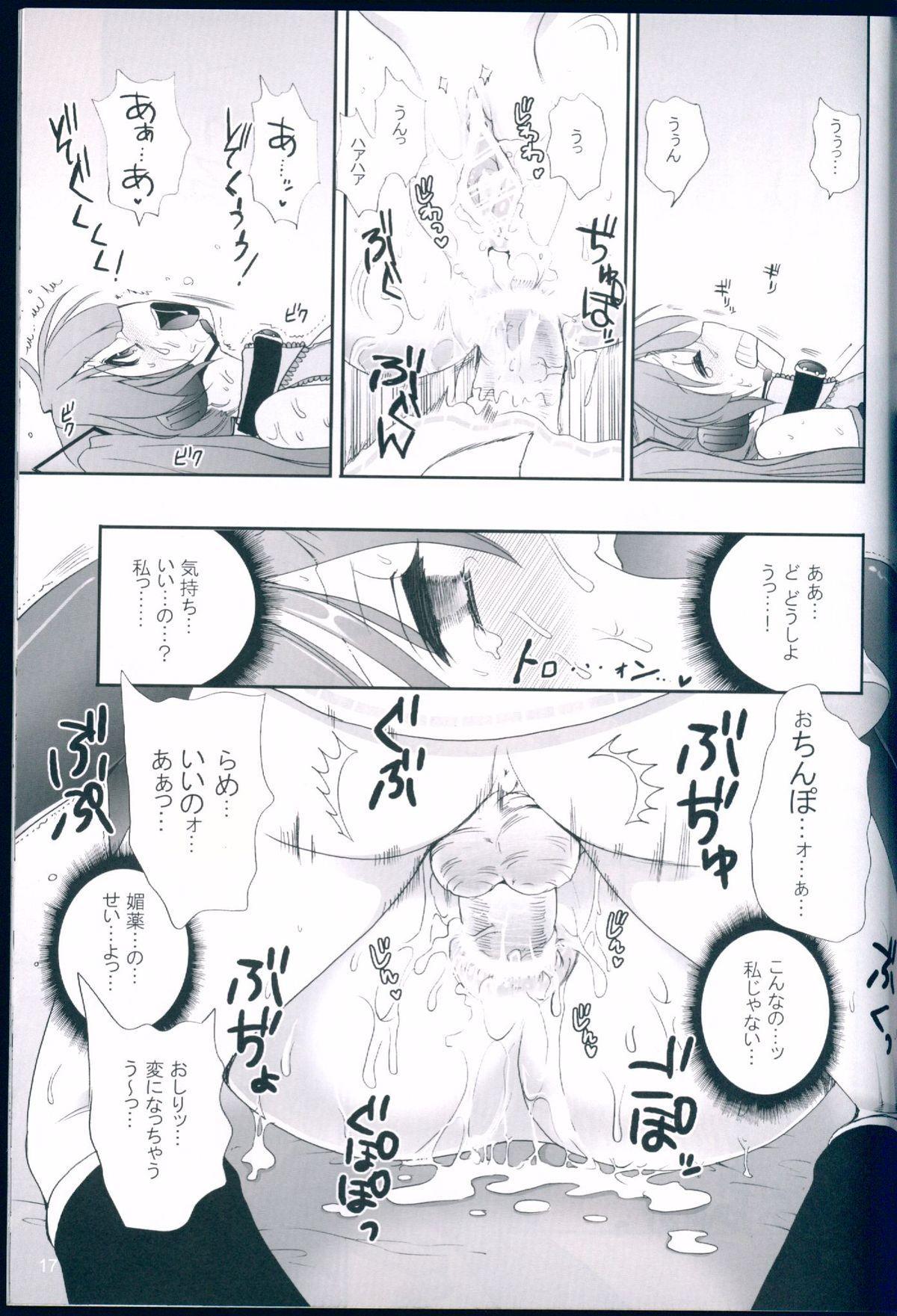 R Juu - Hatsune Miku Kenkan 16