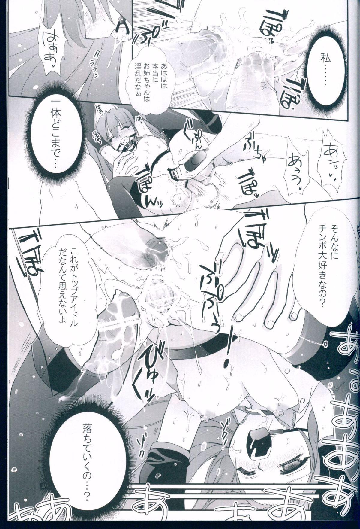 R Juu - Hatsune Miku Kenkan 20