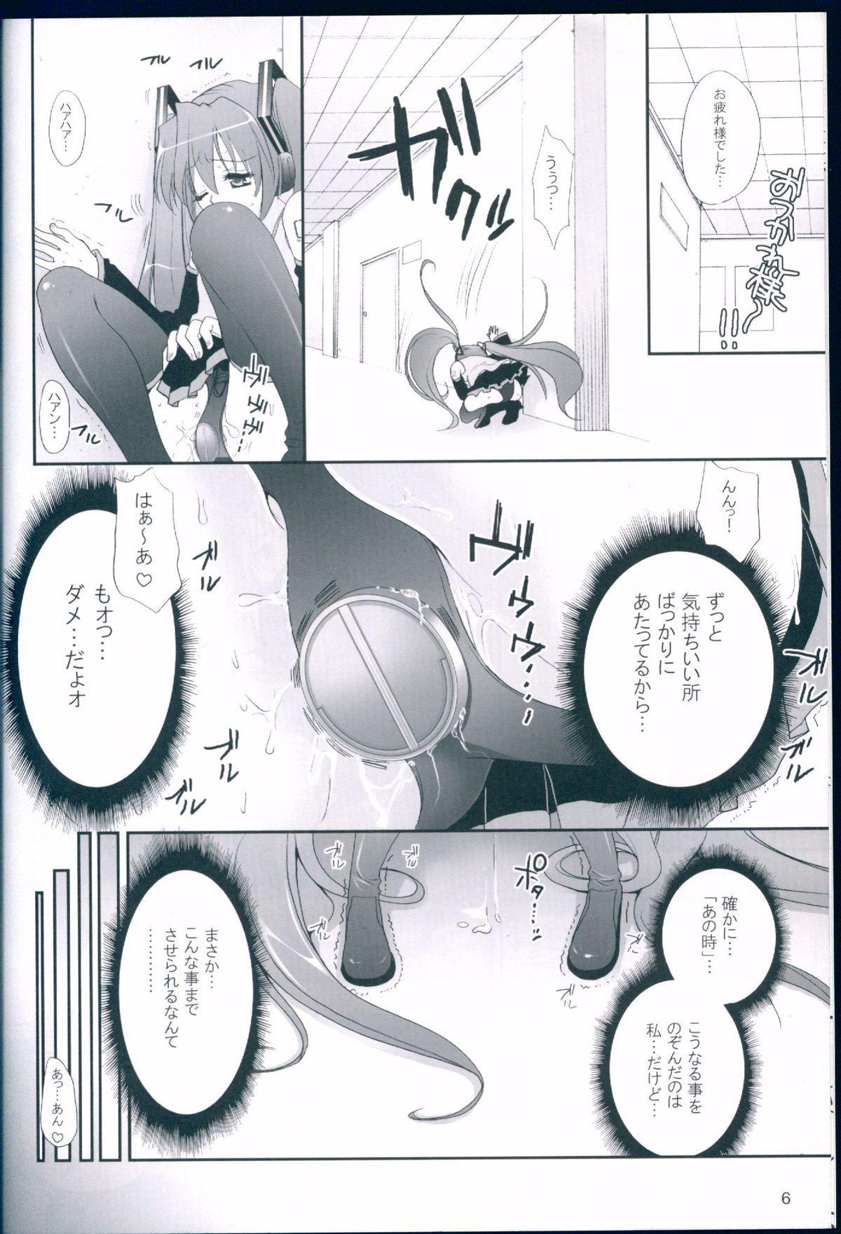 R Juu - Hatsune Miku Kenkan 5