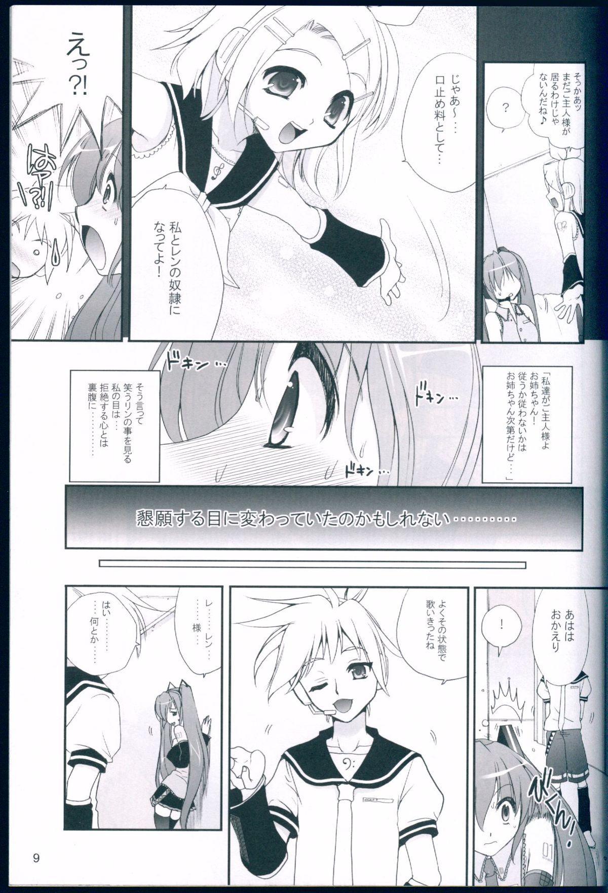 R Juu - Hatsune Miku Kenkan 8