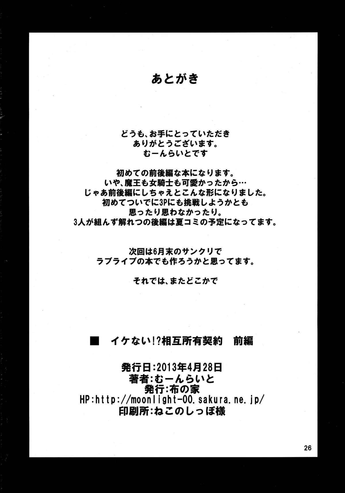 Ikenai!? Sougo Shoyuu Keiyaku Zenpen 25