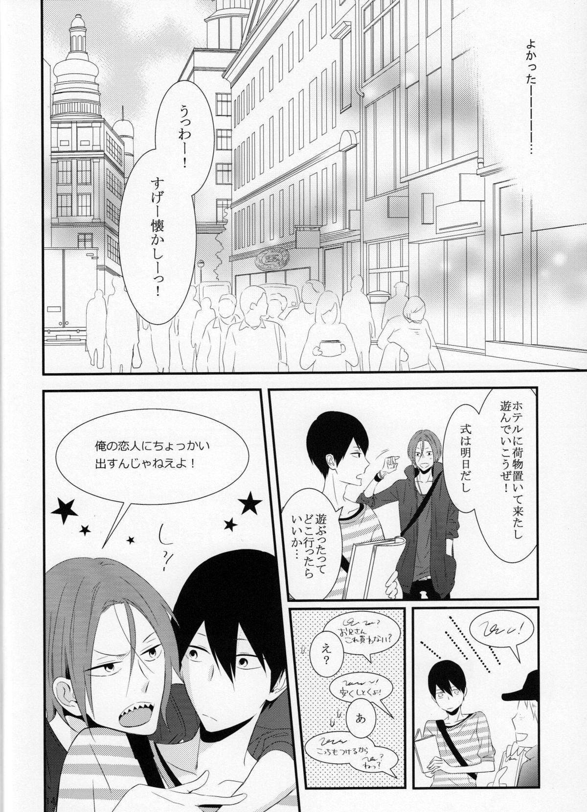 Sayonara, Bokura no Hatsukoi 14