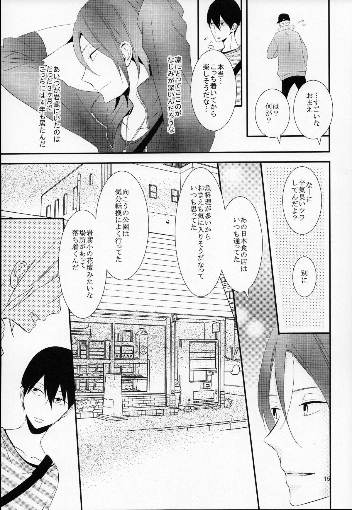 Sayonara, Bokura no Hatsukoi 15