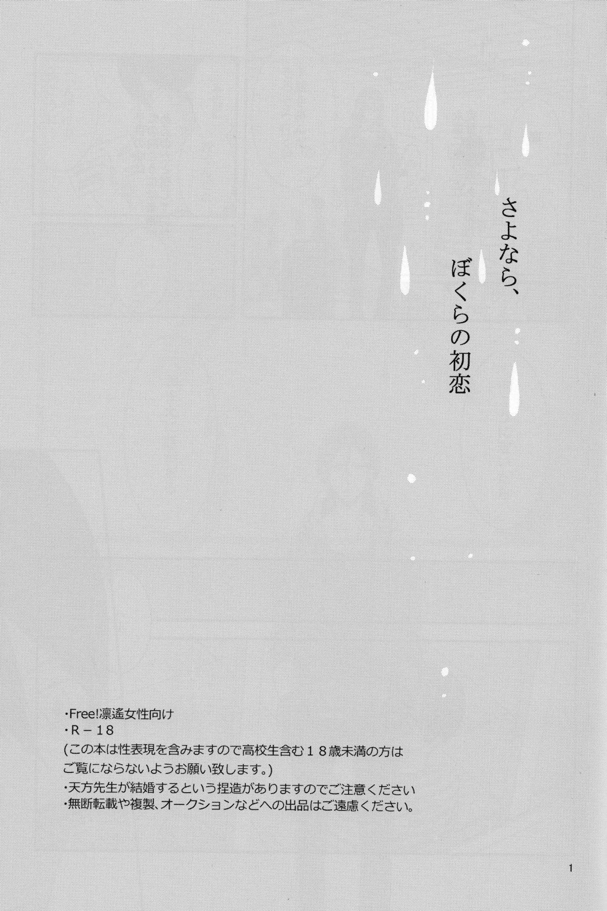 Sayonara, Bokura no Hatsukoi 1