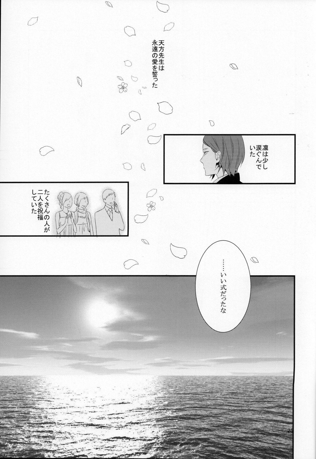 Sayonara, Bokura no Hatsukoi 25