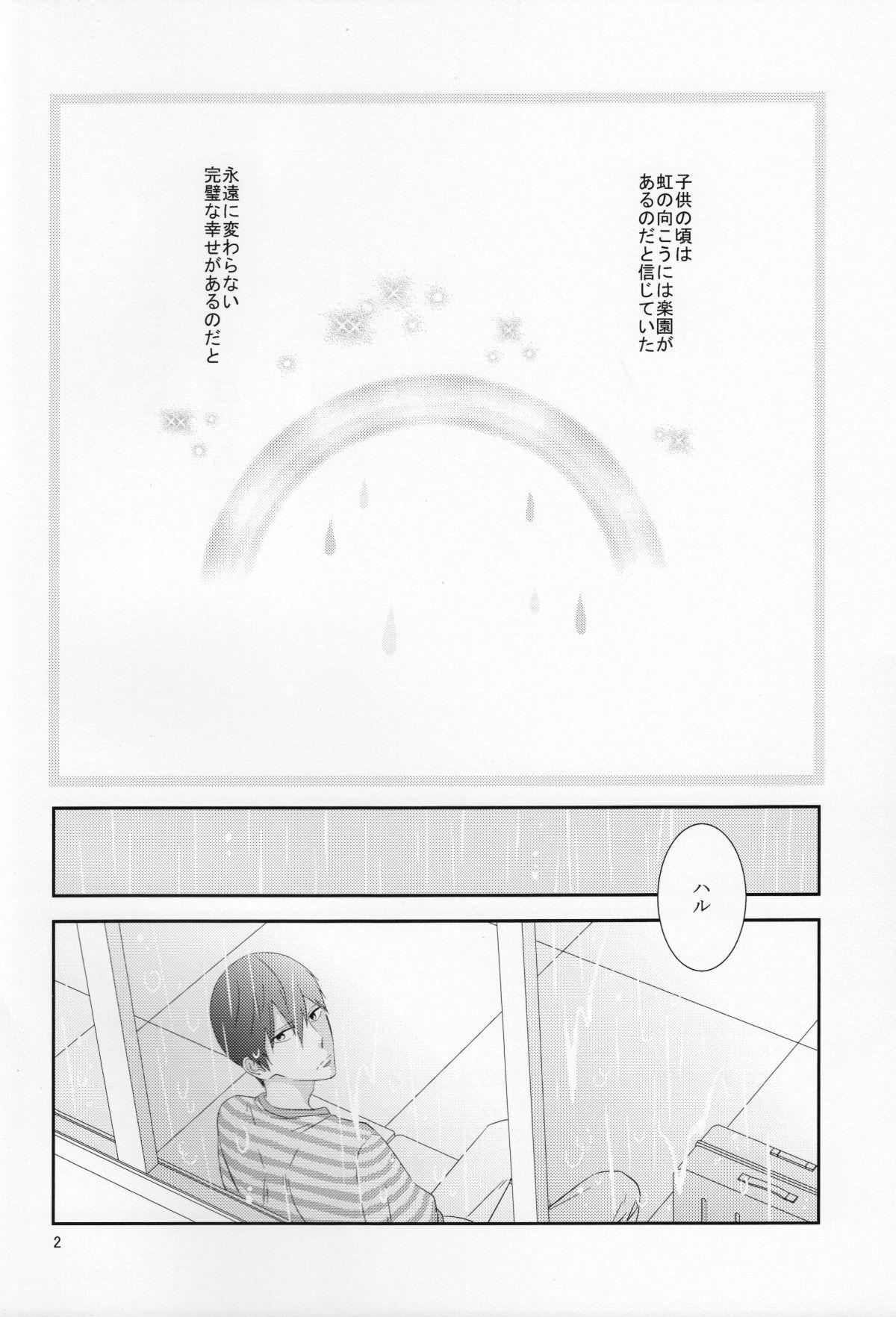 Sayonara, Bokura no Hatsukoi 2