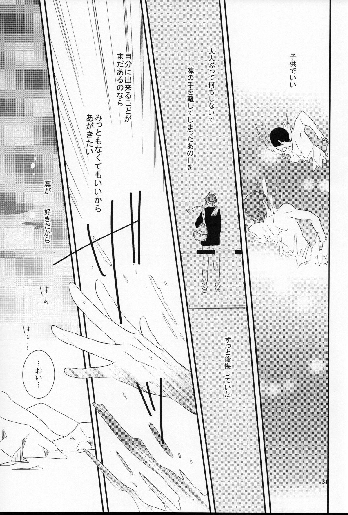 Sayonara, Bokura no Hatsukoi 31