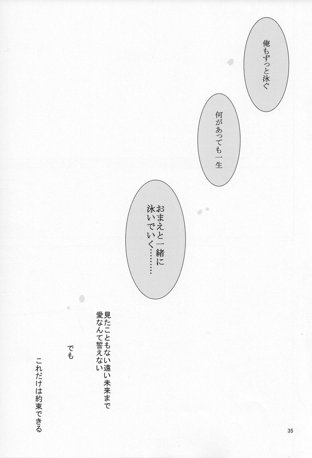Sayonara, Bokura no Hatsukoi 35
