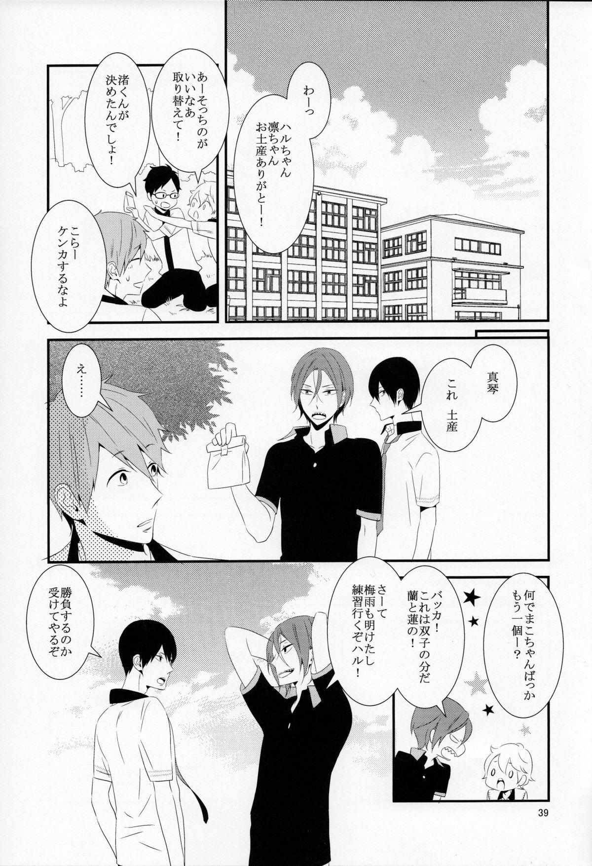 Sayonara, Bokura no Hatsukoi 38