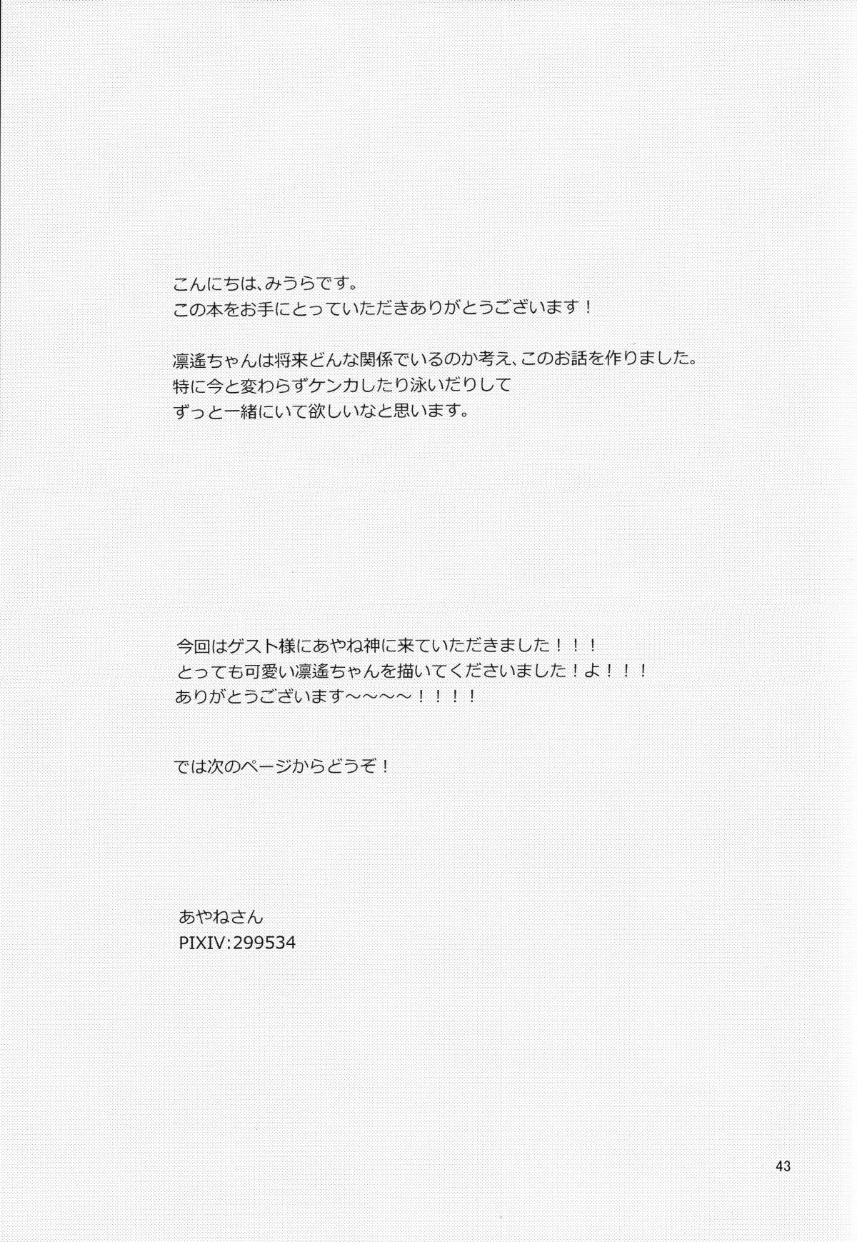 Sayonara, Bokura no Hatsukoi 41