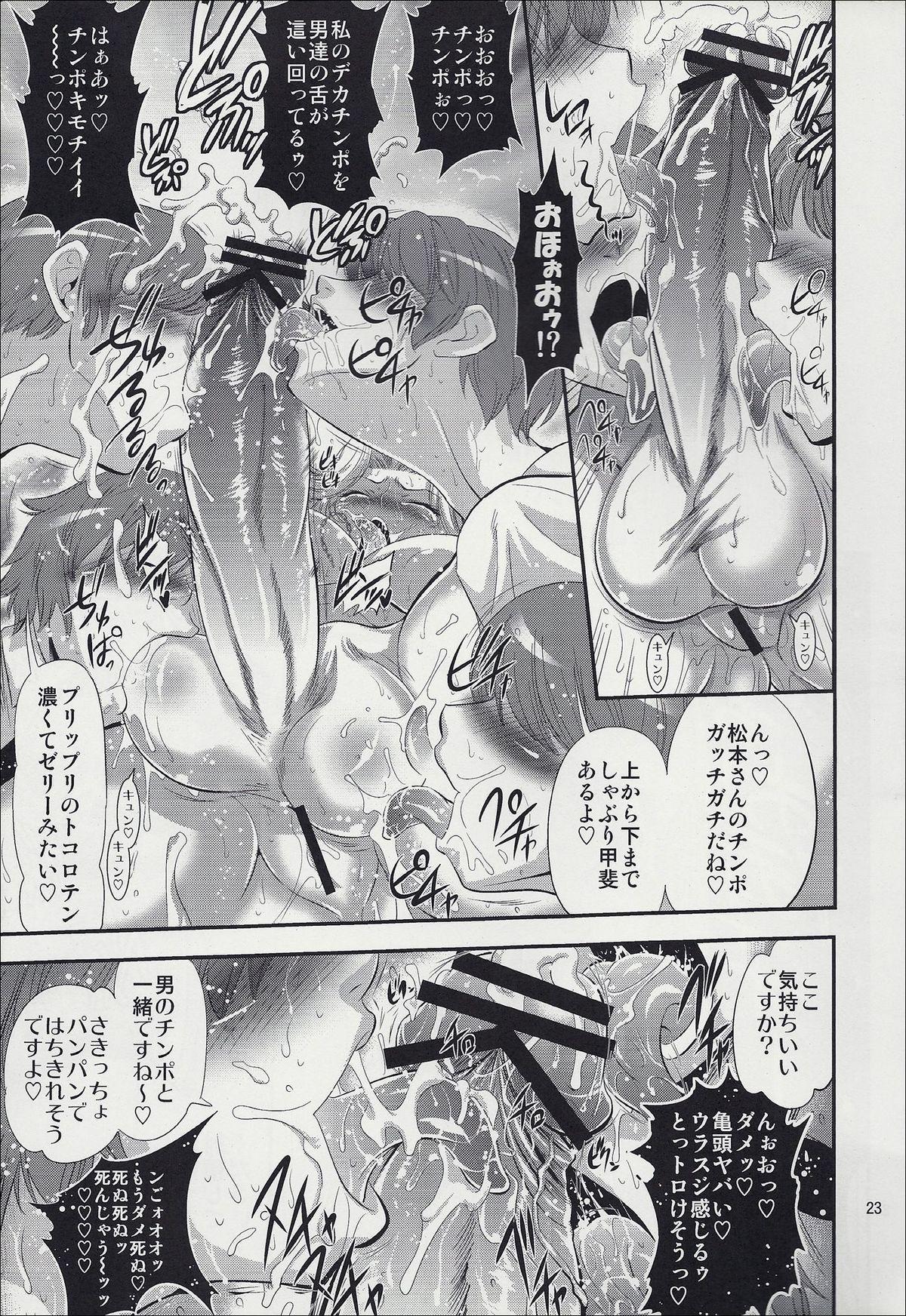 Futagiku 21