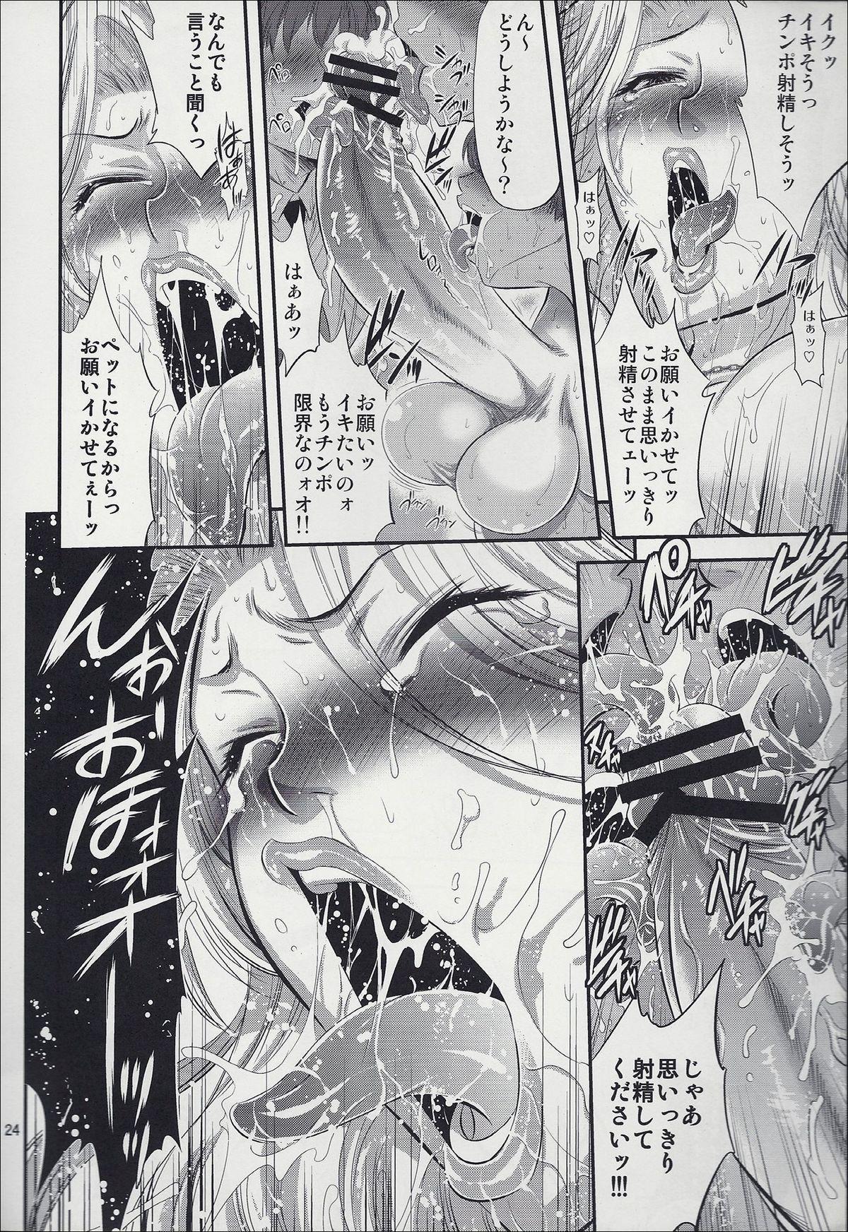 Futagiku 22