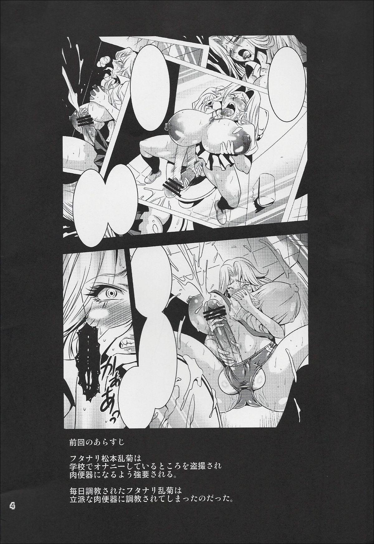 Futagiku 2