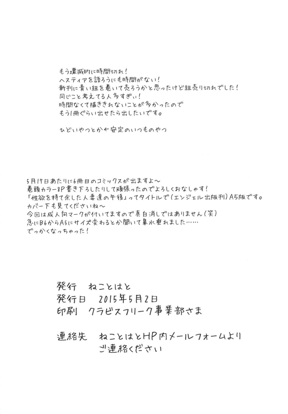 Ano Himo o Hodoku no wa Anata 16