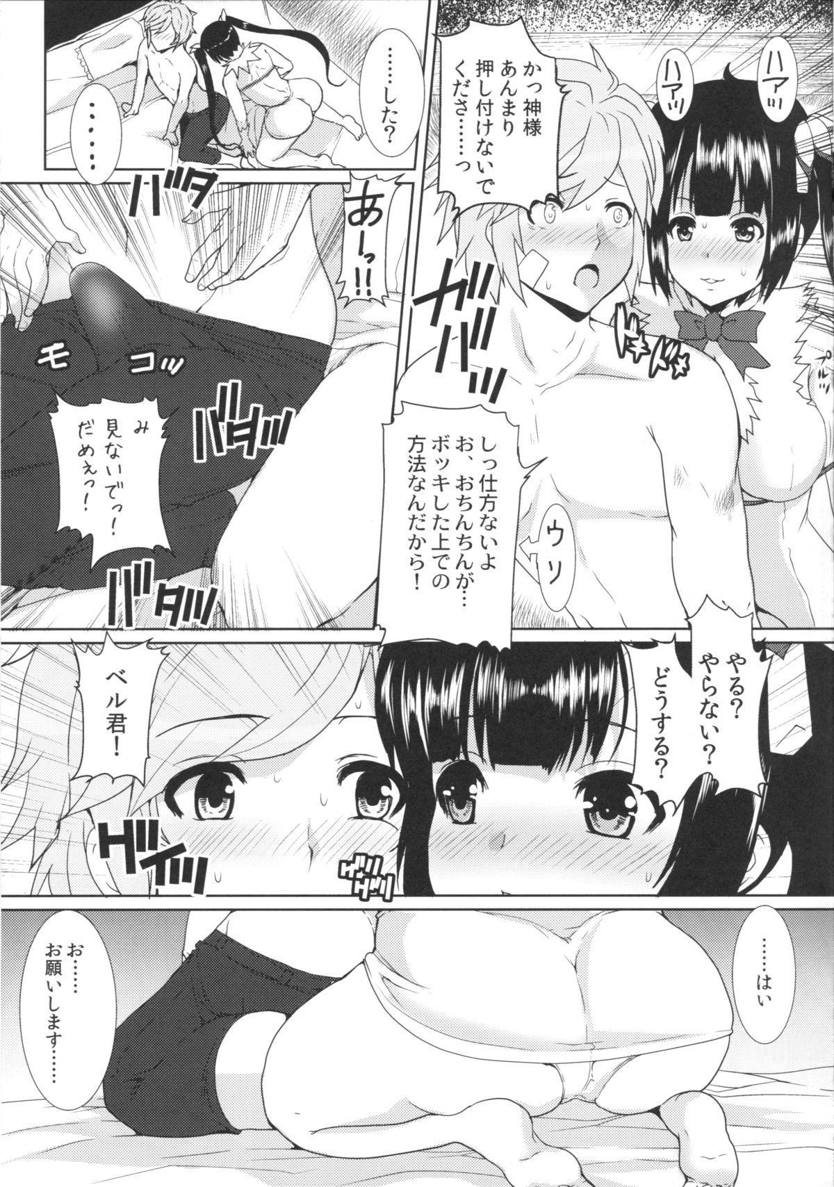 Ano Himo o Hodoku no wa Anata 3