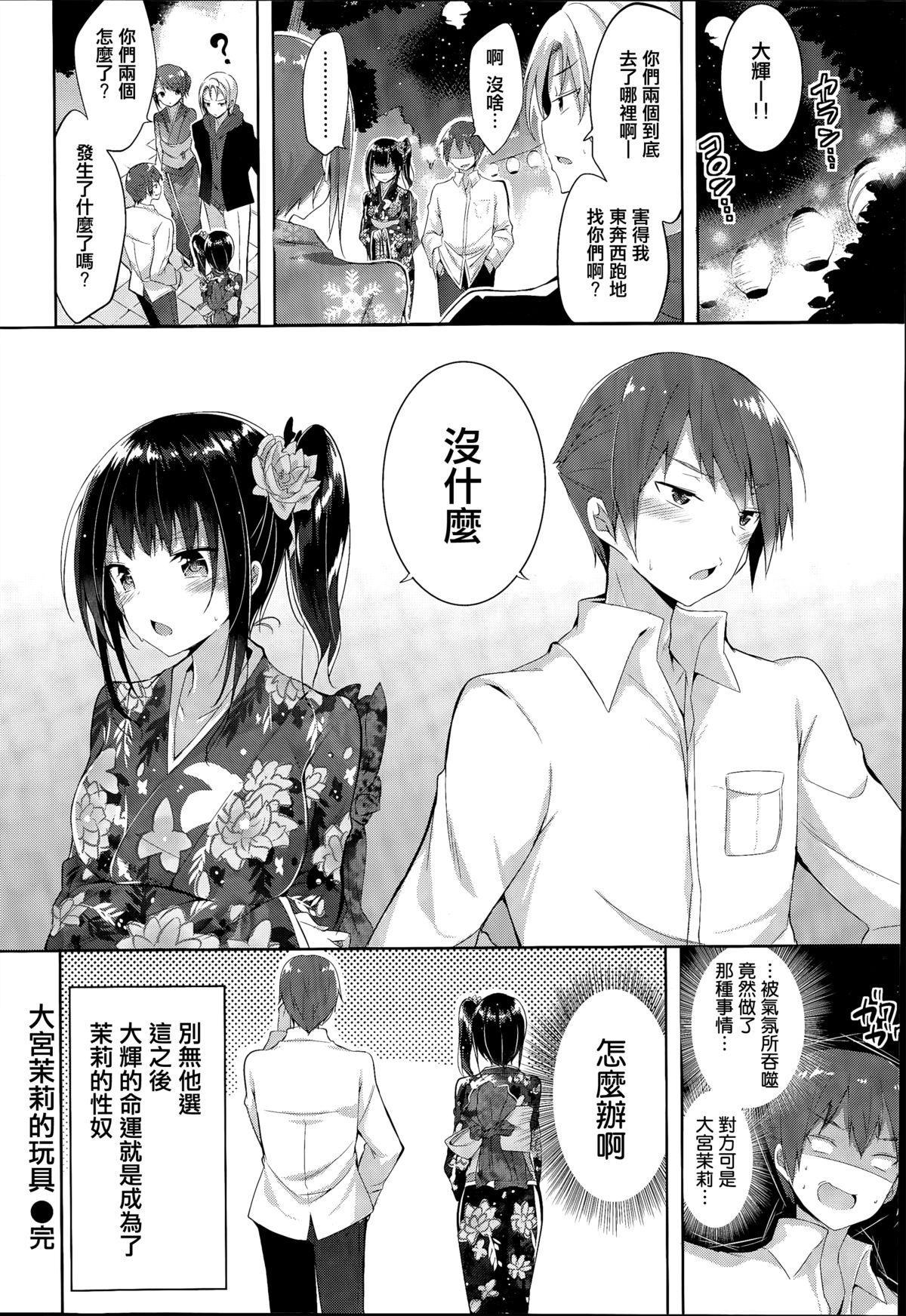 Ohmiya Mari no Omocha 17
