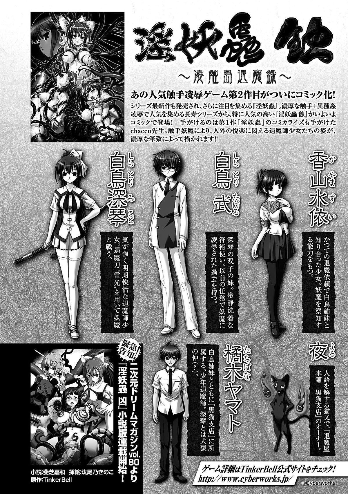 [chaccu] Inyouchuu Shoku ~Ryoushokutou Taimaroku~ Harami Ochiru Shoujo-tachi Ch. 4 (Heroine Pinch Vol. 7) [English] [shakuganexa] [Digital] 18