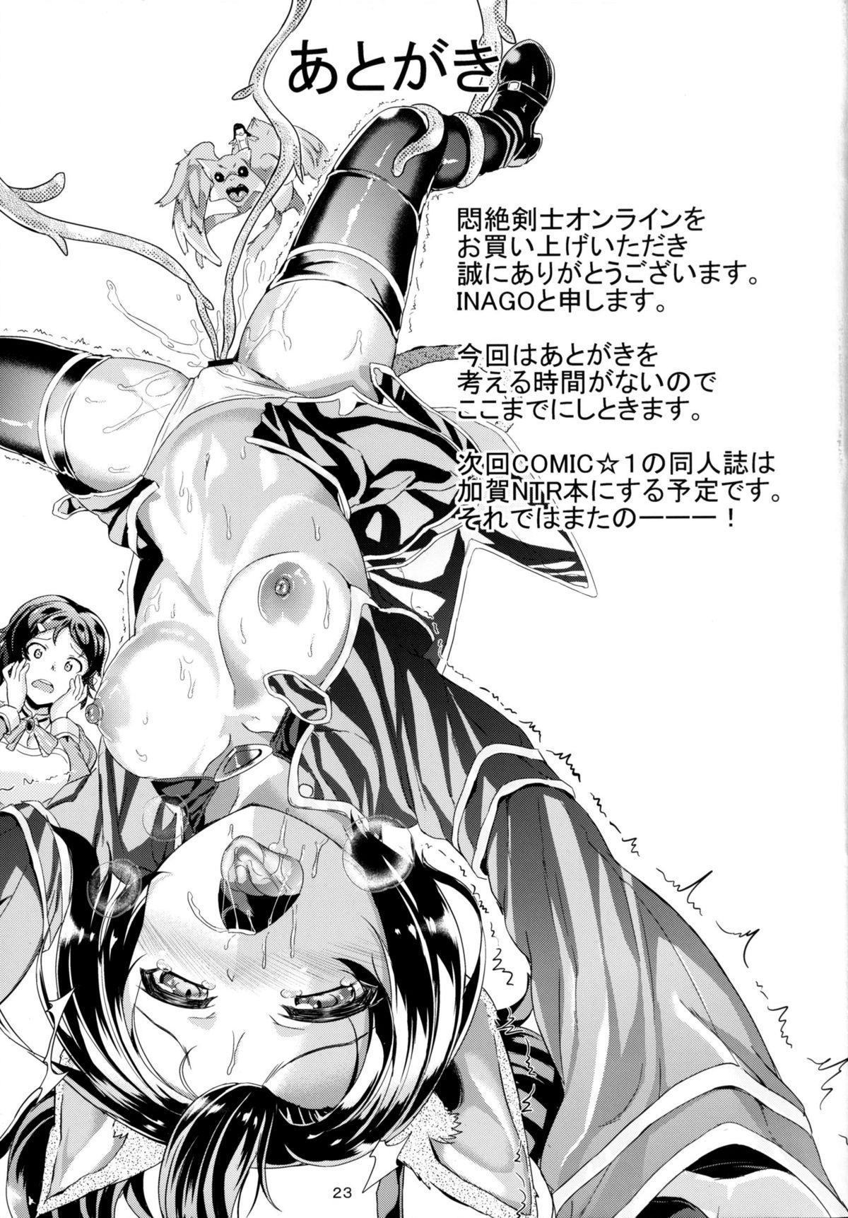 Monzetsu Kenshi Online 23