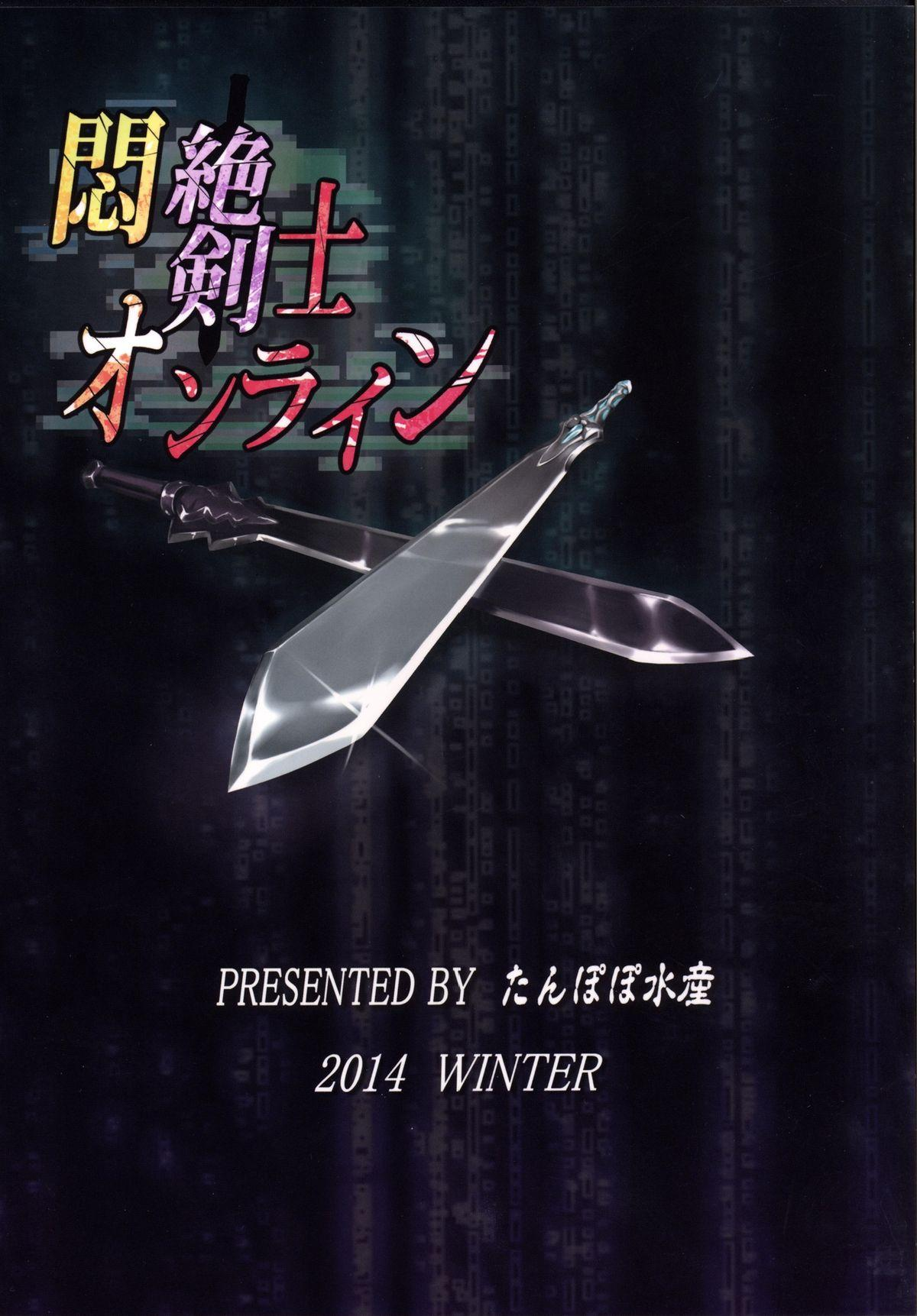 Monzetsu Kenshi Online 25