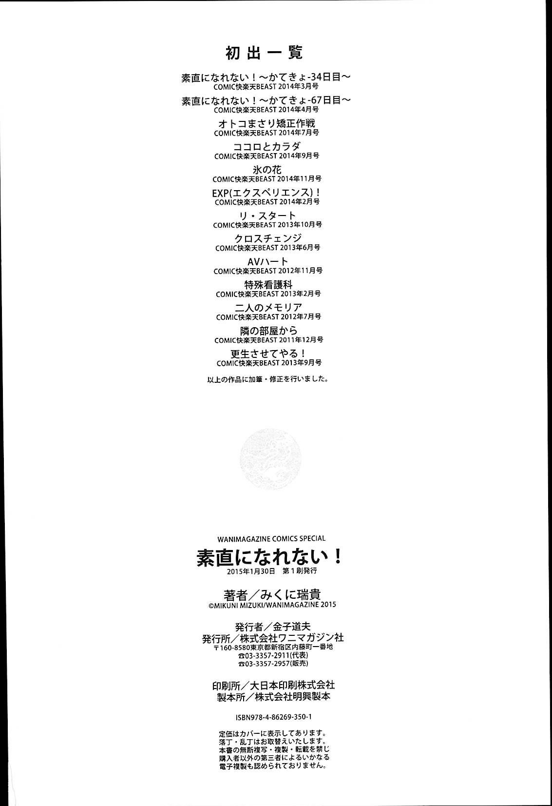 Sunao ni Narenai! 220