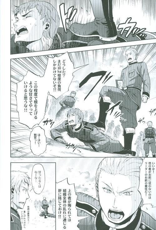 Kansetsu Approach Senryaku - Indirect Approach Strategy 10