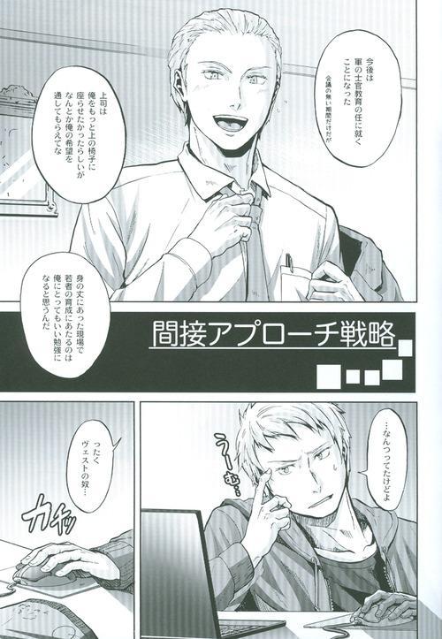 Kansetsu Approach Senryaku - Indirect Approach Strategy 1