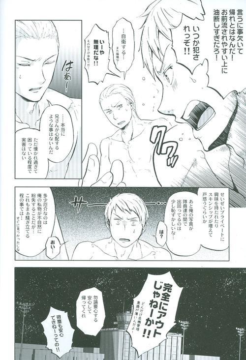 Kansetsu Approach Senryaku - Indirect Approach Strategy 24
