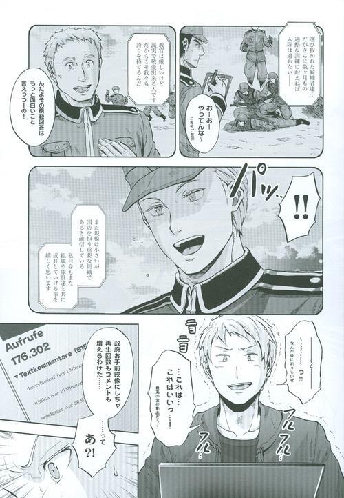 Kansetsu Approach Senryaku - Indirect Approach Strategy 3