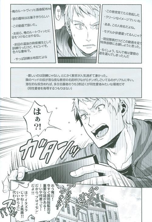 Kansetsu Approach Senryaku - Indirect Approach Strategy 4