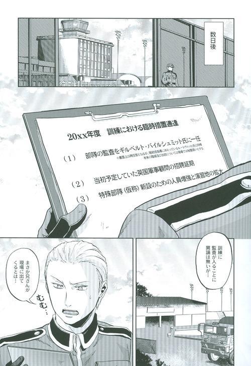 Kansetsu Approach Senryaku - Indirect Approach Strategy 5
