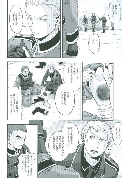 Kansetsu Approach Senryaku - Indirect Approach Strategy 8