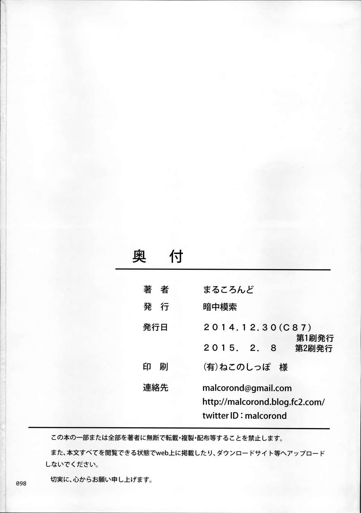 SAO no Usuusu na Ehon Buatsui 97