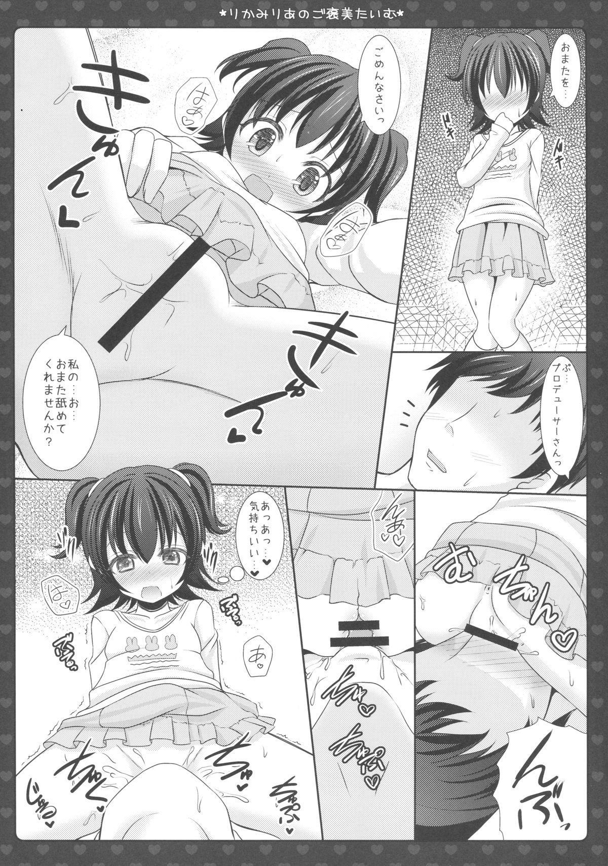 Rika Miria no Gohoubi Time 6