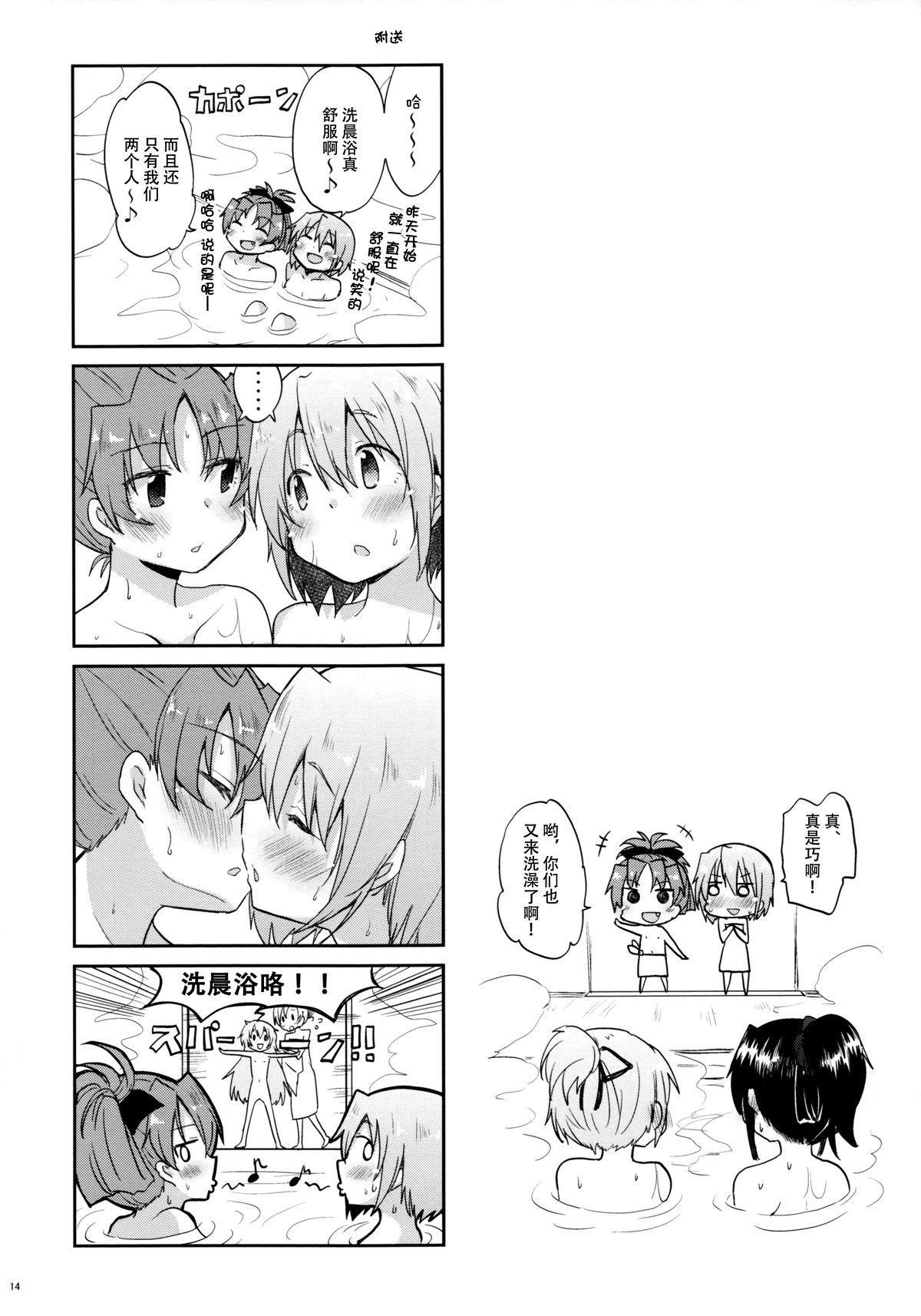 Yukemuri Kousenki 14