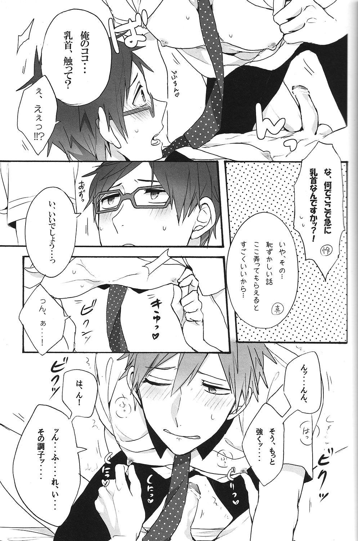 (GOOD COMIC CITY 20) Gekidan-Retro-Za (Oki Rumiru)] Utakata sukui (Free!) 12