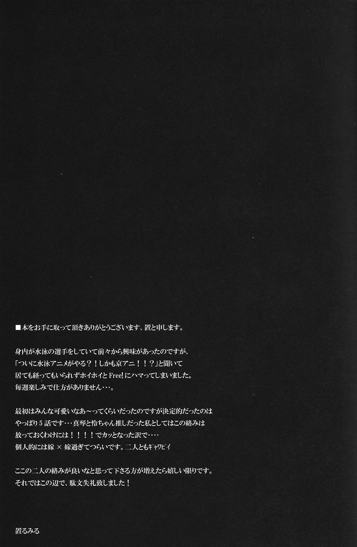 (GOOD COMIC CITY 20) Gekidan-Retro-Za (Oki Rumiru)] Utakata sukui (Free!) 18