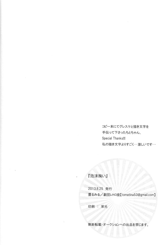 (GOOD COMIC CITY 20) Gekidan-Retro-Za (Oki Rumiru)] Utakata sukui (Free!) 29