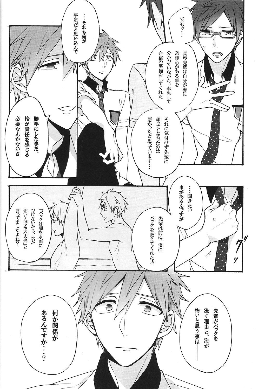 (GOOD COMIC CITY 20) Gekidan-Retro-Za (Oki Rumiru)] Utakata sukui (Free!) 5