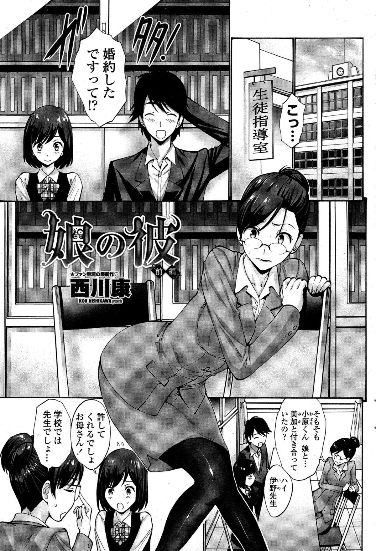 Musume no Kare 0