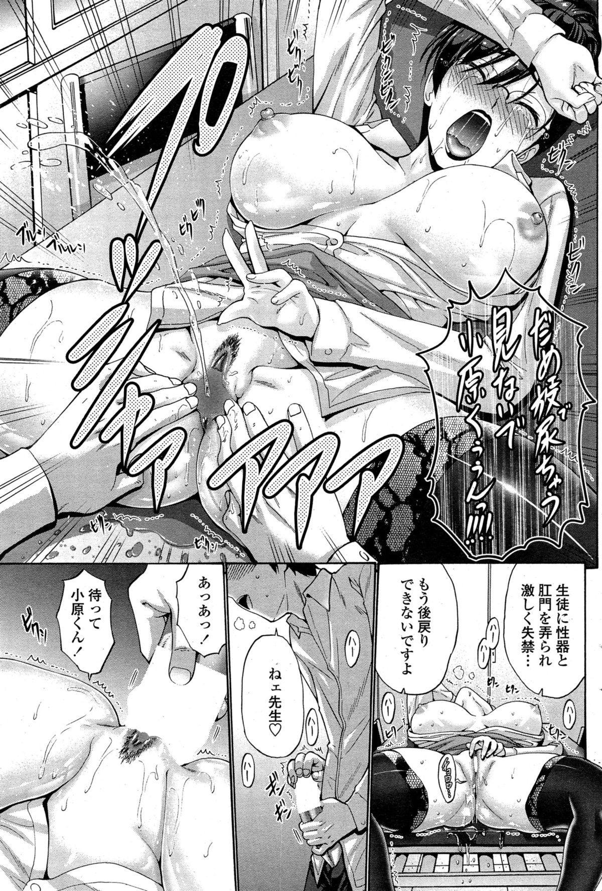 Musume no Kare 10