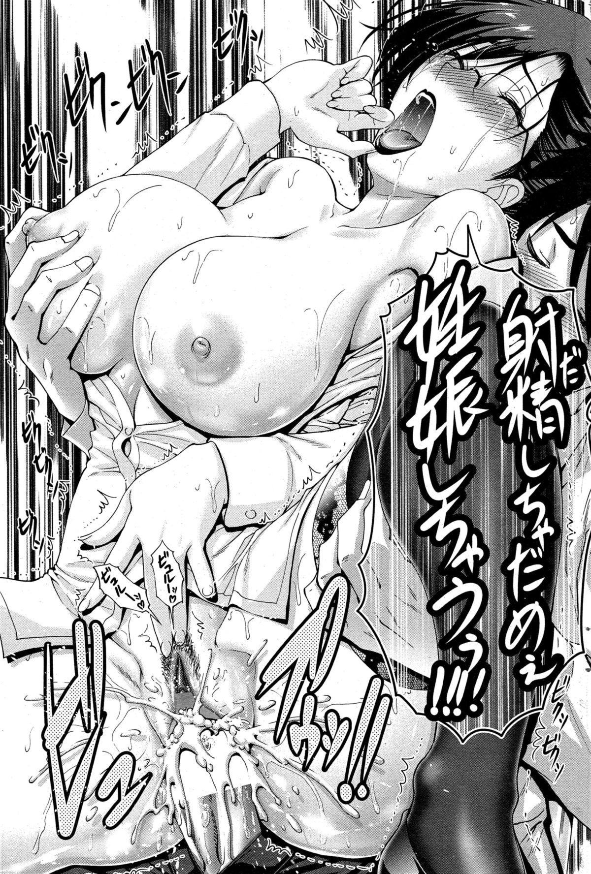 Musume no Kare 18