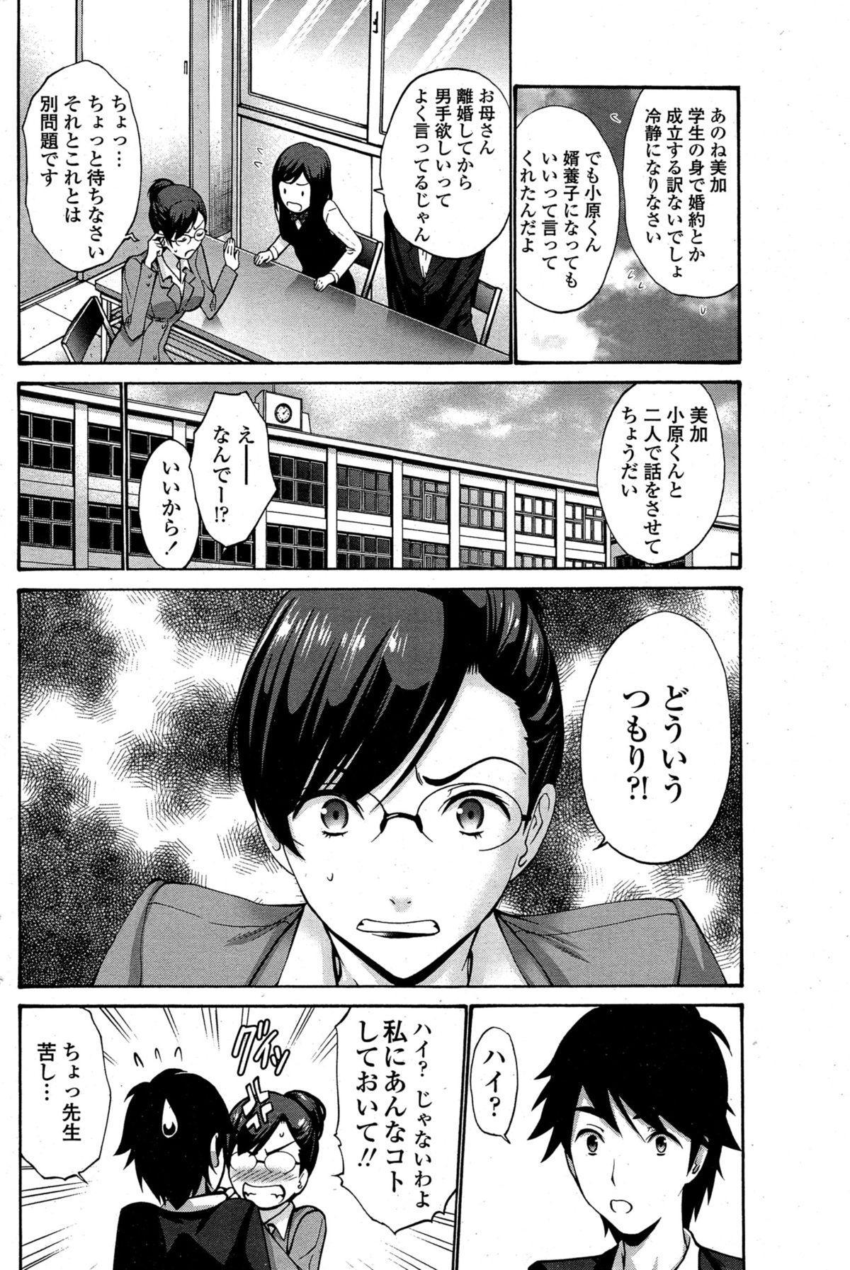 Musume no Kare 1